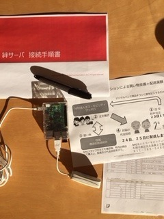 1123配送実験設置機器類①.jpg