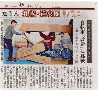 130道新夕掲載(127‐28ワークショップ).jpg